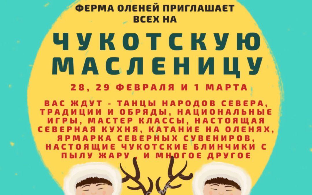 ЧУКОТСКАЯ МАСЛЕНИЦА 28, 29 февраля и 1 марта!!!
