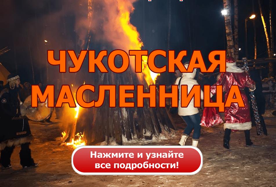 ЧУКОТСКАЯ МАСЛЕНИЦА 17,18 февраля 2018 !!!