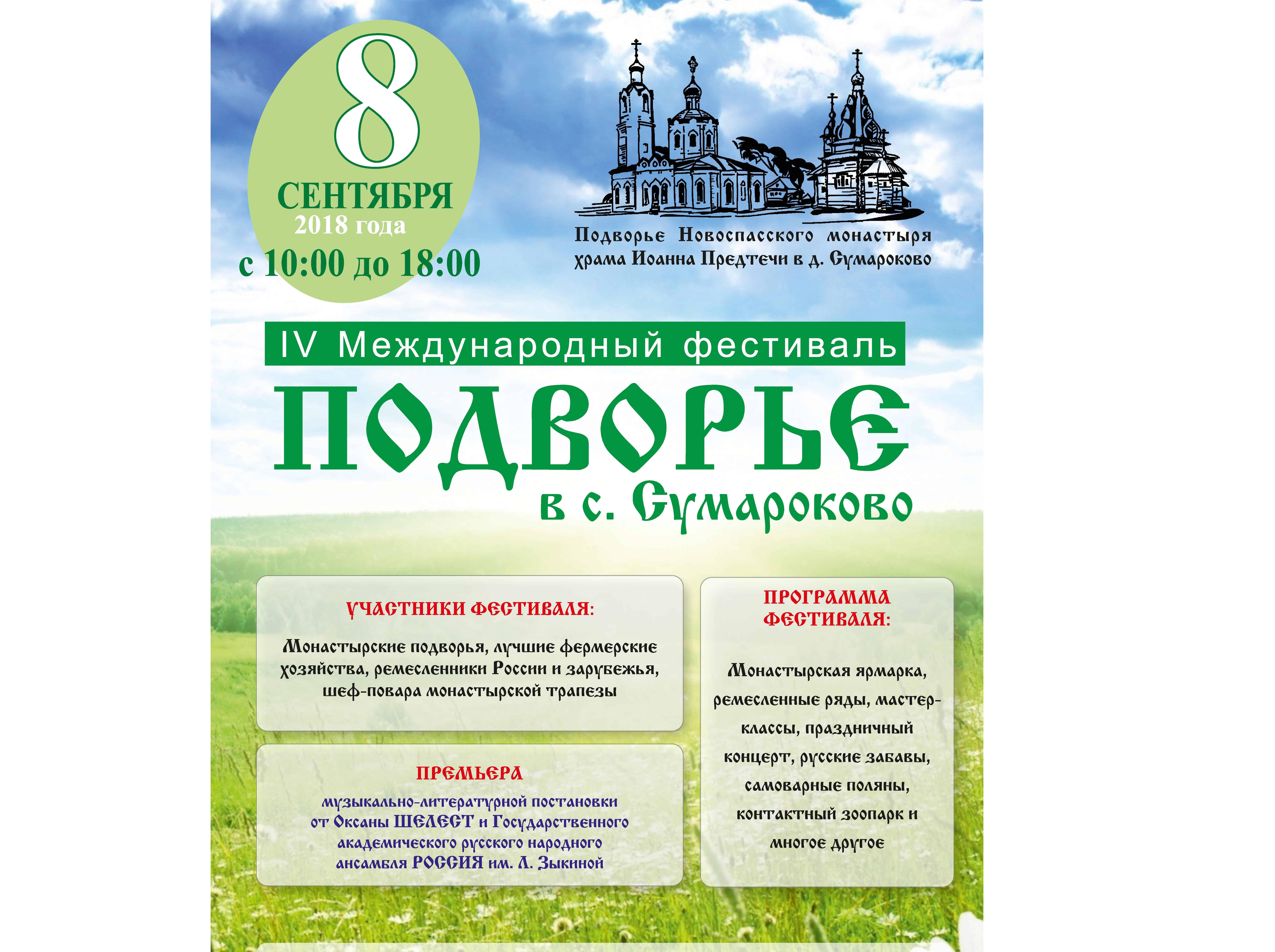 IV Международный фестиваль ПОДВОРЬЕ в с. Сумароково